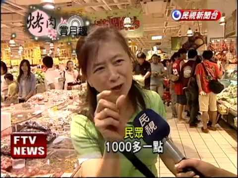 中秋節烤肉-烤肉食材買氣增加
