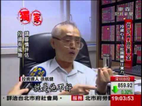 """70歲平民股神 靠""""冷門投資法""""身價翻6億"""