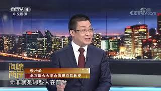 《海峡两岸》 20200416| CCTV中文国际