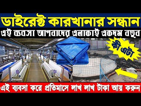 কারখানা থেকে মাল কিনে ব্যবসা করুন | Tarpaulin Tank factory | PVC Coated Biofloc Fish Tank Tarpaulin