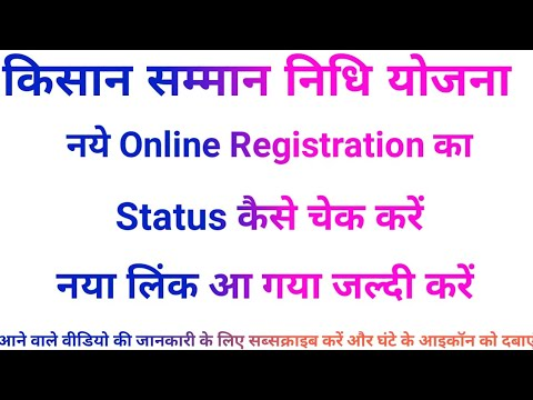 How To Check The New Registration Status In Pm Kisan,pm Kisan Status Check,new Link 2019,2020