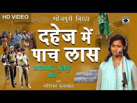 दर्दनाक बिरहा कांड - दहेज़ में पांच लाश - Anshika Kushwaha - Bhojpuri Birha 2017.