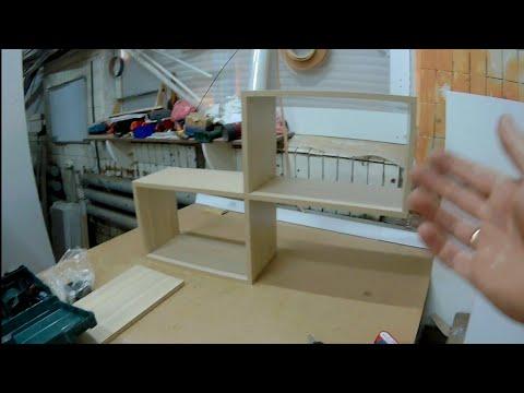 Как сделать полку для книг своими руками из дсп