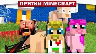 СЕКРЕТНЫЕ НОРКИ   ПРЯТКИ МАЙНКРАФТ 214