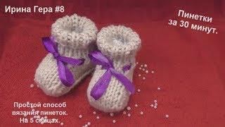 Как вязать пинетки. Самый простой способ вязания.Вязание на спицах для начинающих#8..Ирина Гера.