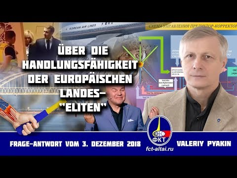 """Über die Handlungsfähigkeit der europäischen Landes-""""Eliten"""" (2018.12.03 Valeriy Pyakin)"""