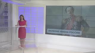 Эксперты утвердили список имен-финалистов проекта «Великие имена России»