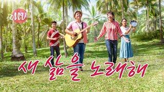 워십 찬양 뮤직비디오/MV <새 삶을 노래해> (영어 찬양)