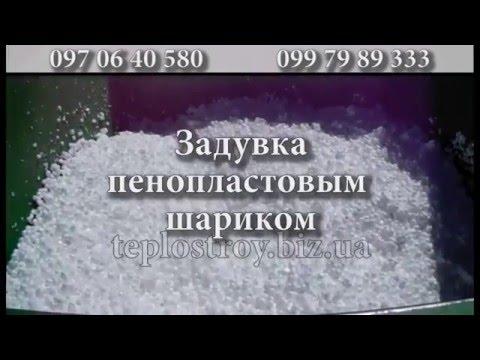 Утепление частного дома. Задувка пенопластовым шариком - YouTube