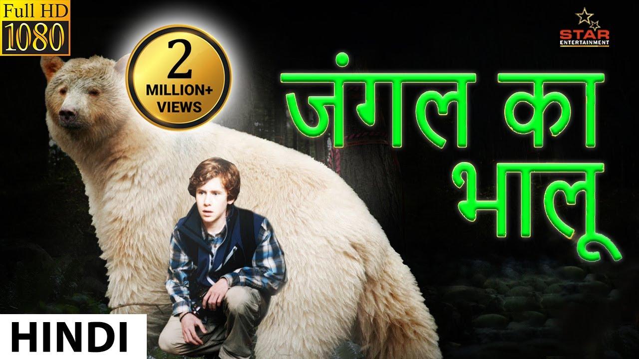 Jungle Ka Bhalu जंगल का भालू   New Released Full Hindi Dubbed Movie   Hollywood Movies In Hindi