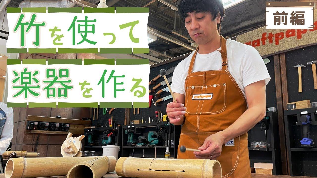 竹を使ってギロとスリットドラム作りに挑戦【山崎まさよしのcraftpapa #9 前編】