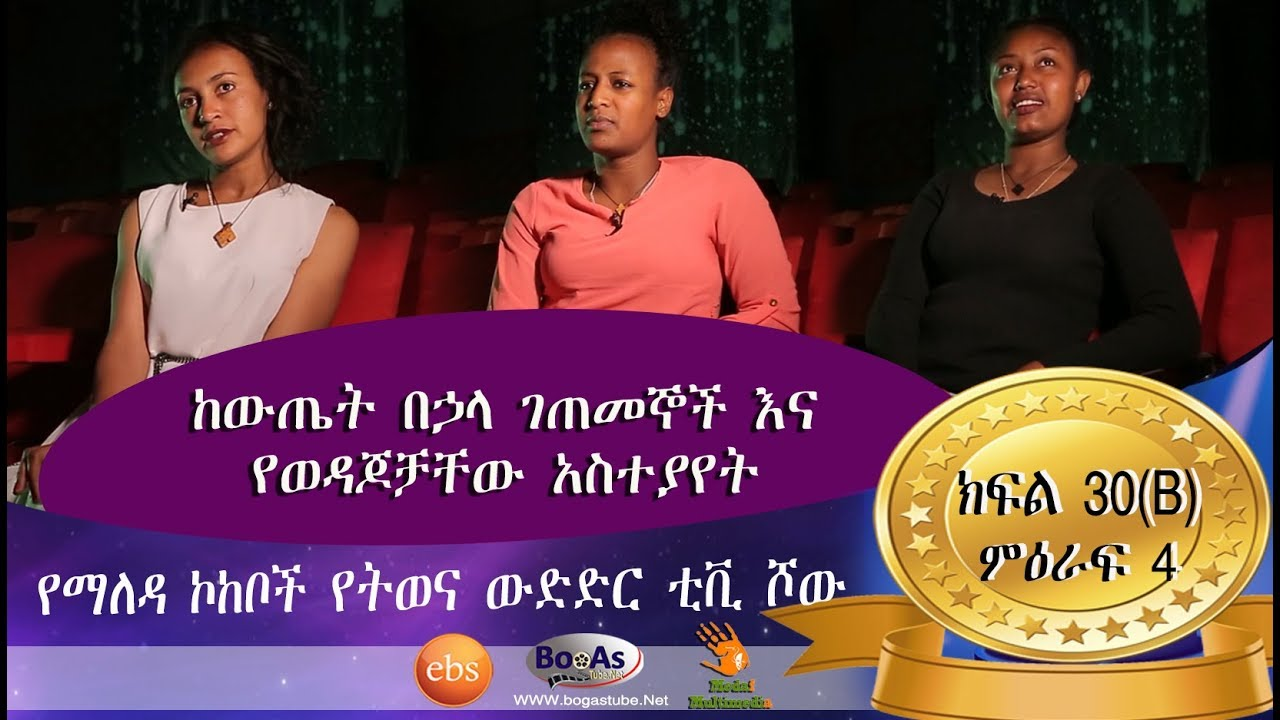 Yamelda Kokebuche Show on EBS TV in Amharic Season Four 30 B