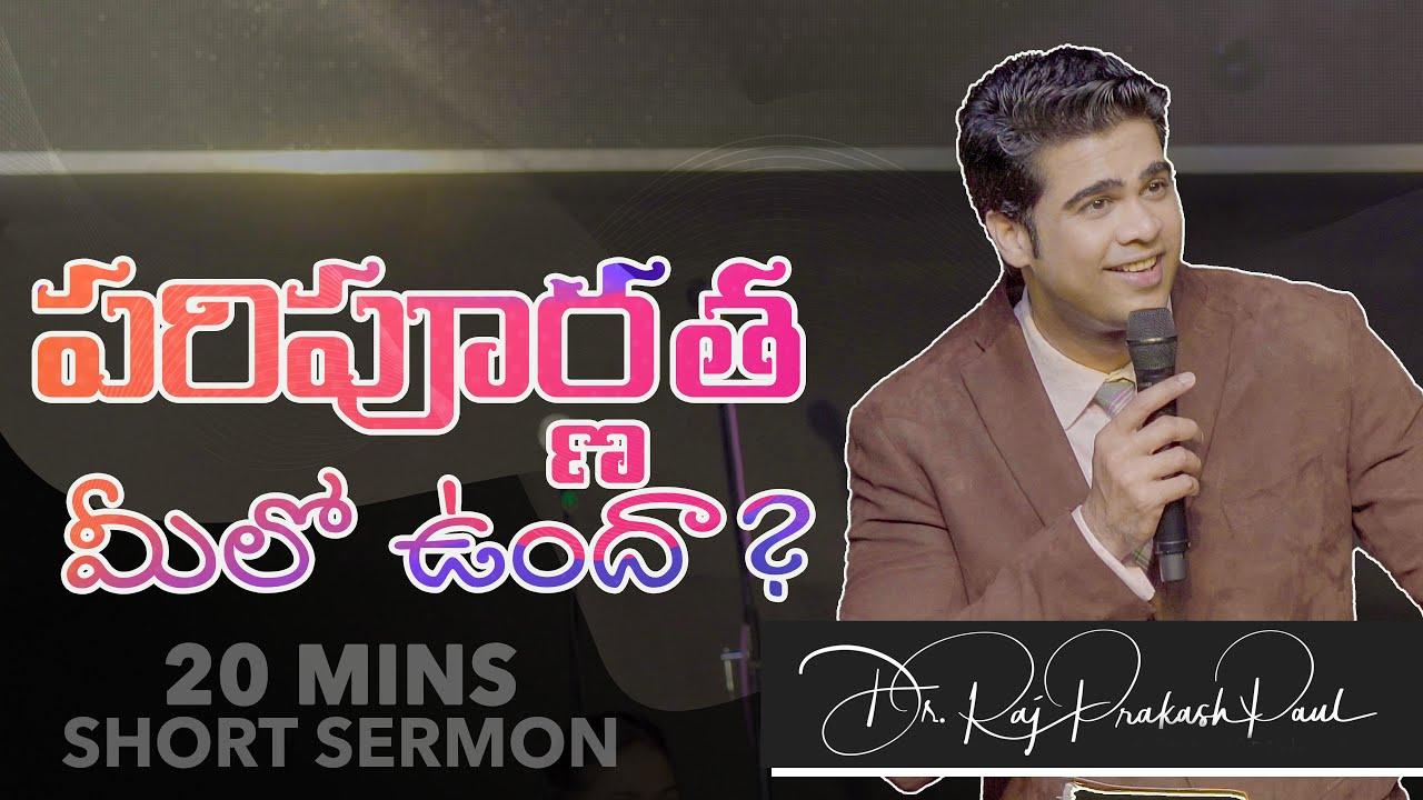 20 Minutes Sermon || Raj Prakash Paul || Telugu Christian Message