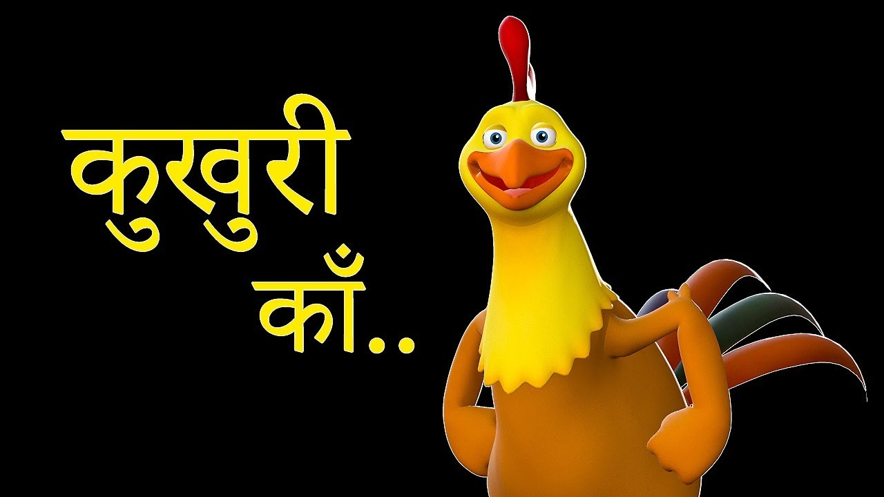 Download Kukhuri Kaa   कुखुरी काँ   Nepali Rhymes for Kids   बाल गीत