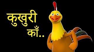 Kukhuri Kaa | कुखुरी काँ | Nepali Rhymes for Kids | बाल गीत