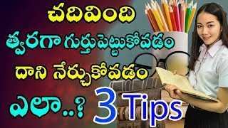 How to Learn Faster and Remember || in Telugu || by Dora Sai Teja