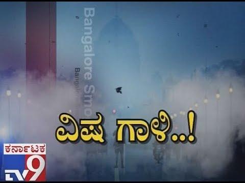 Visha Gali: Air Pollution Increasing in Bengaluru, Reality Check, Must Watch