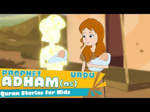 ADAM (AS) Quran Stories In Urdu 4K   Urdu Prophet Story   Islamic Videos   Islamic Cartoon For Kids thumbnail