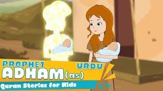 ADAM (AS) Quran Stories In Urdu 4K | Urdu Prophet Story | Islamic Videos | Islamic Cartoon For Kids Video