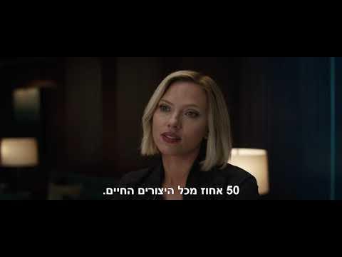 טריילר חדש - מארוול ישראל - 'הנוקמים: סוף המשחק' | HD
