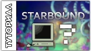 [Starbound] Туториал.Как создать сервер Starbound