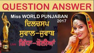 ਸੁਆਲ ਜੁਆਬ Heritage Quiz Miss World Punjaban 2017 episode 7