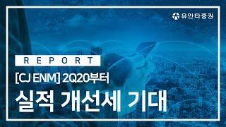 CJ ENM - 박성호 연구원