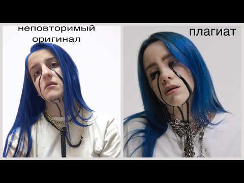 Повторяю фото Билли Айлиш ))) слишком ЖОСКА