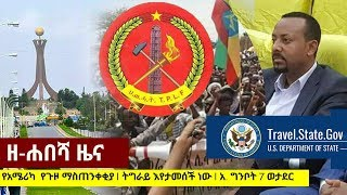 Zehabesha Daily Ethiopian News June 12, 2018