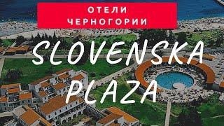 Свежий обзор отеля Slovenska Plaza 2020 Черногория Будва
