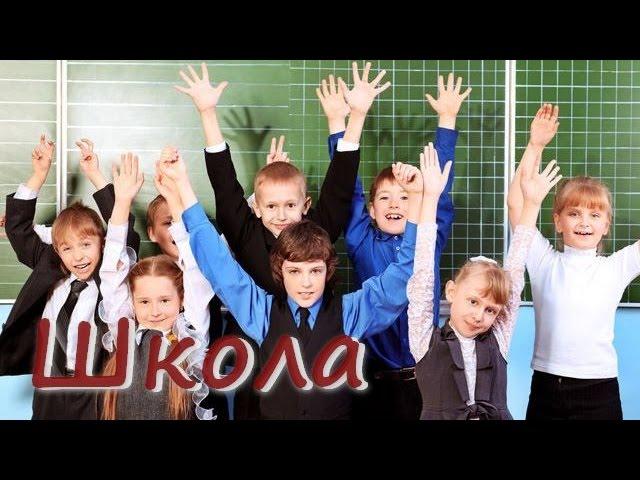 Скачать песню школа распахнет двери нам.