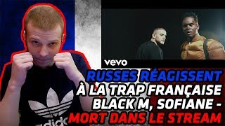 RUSSIANS REACT TO FRENCH TRAP | Black M - Mort dans le stream ft. Sofiane | REACTION