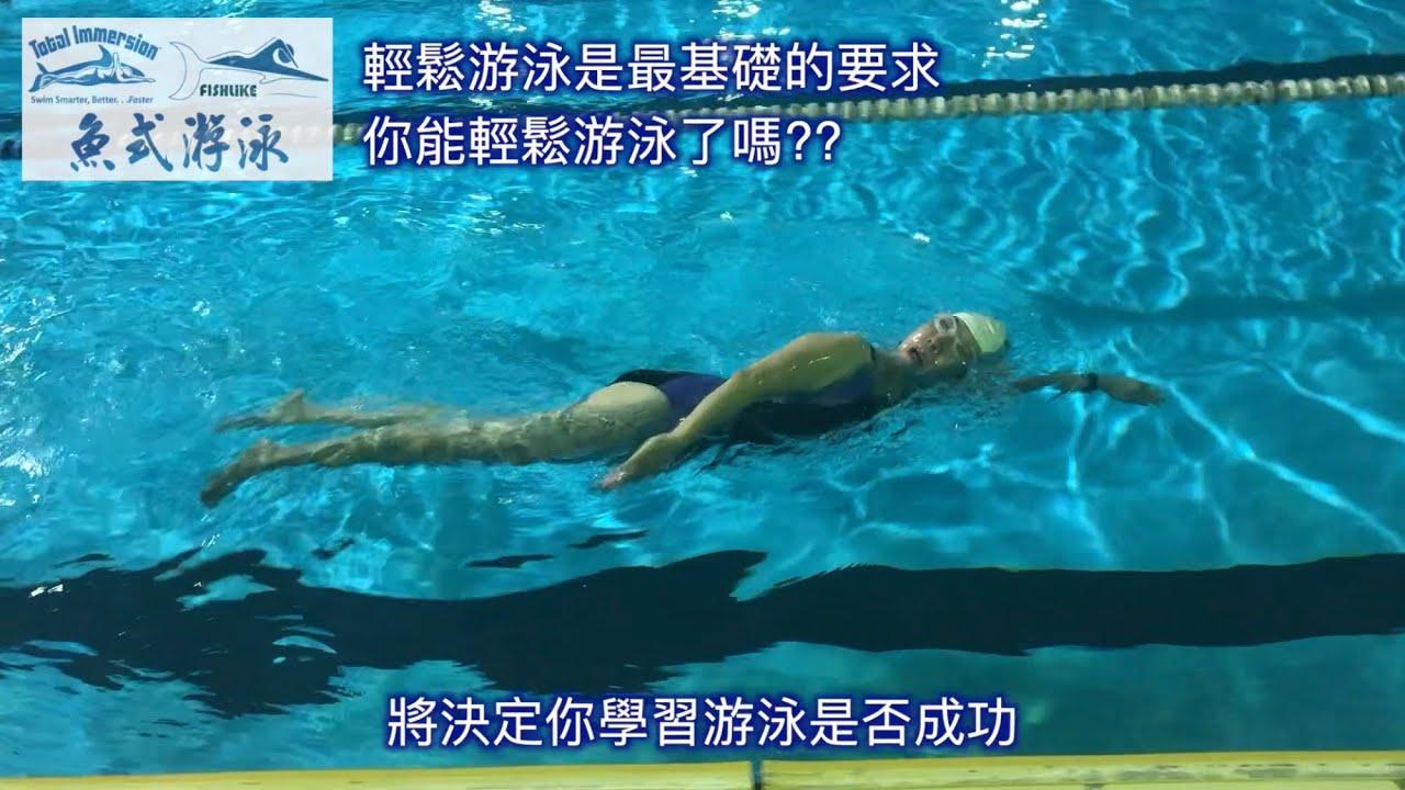 游不快?是不是呼吸害的?