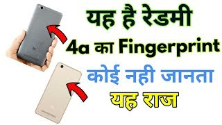 Redmi 4a fingerprint||how to use fingerprint on redmi 4a device|click selfie and use screen lock