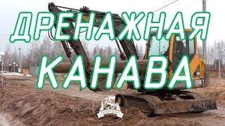 видео Обустройство дренажной канавы