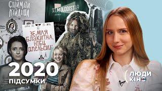 🇺🇦 УКРАЇНСЬКЕ КІНО НА ЗЛЕТІ / Підсумки 2020 — Люди кіно