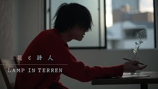 LAMP IN TERREN「花と詩人」Music Video