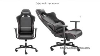 видео По каким критериям выбрать компьютерное кресло?