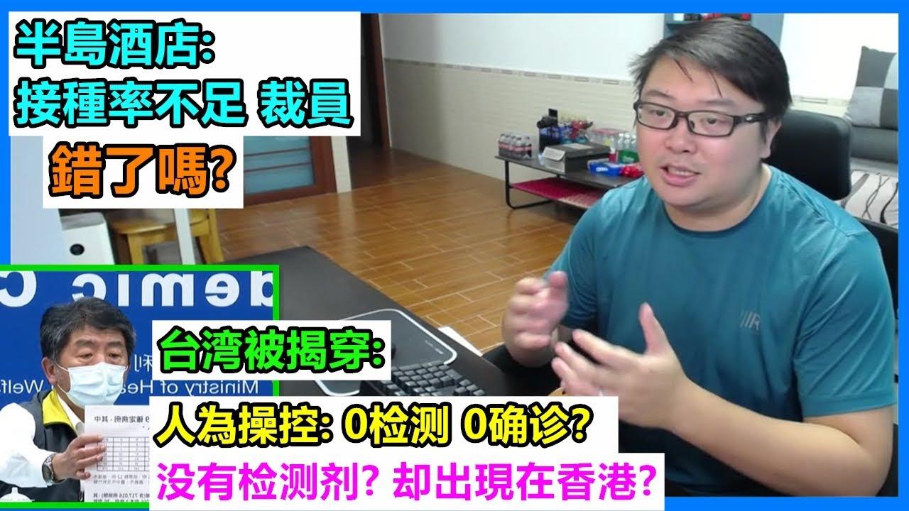 台湾被揭穿:人為操控.0检测0确诊?没有检测剂?却出現在香港?半島酒店:接種率不足.裁員 錯了嗎?
