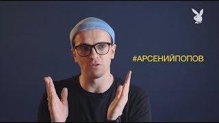 Интервью PLAYBOY: Арсений Попов
