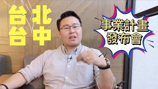 台北/台中: 2020發布會(7月28 /7月30)