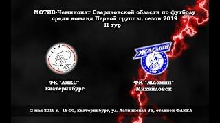 ФК \АЯКС\ Екатеринбург - ФК \Жасмин\ Михайловск 1-1 обзор