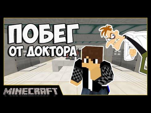 ПОБЕГ ОТ ДОКТОРА-ПСИХОПАТА [Карты для MineCraft]