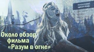 """Около-обзор фильма """"Разум в огне"""""""