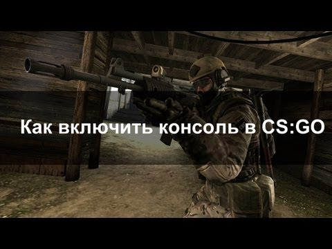 видео: Как включить консоль в cs:go (counter-strike: global offensive)