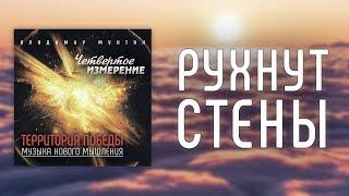 МУЗЫКА НОВОГО МЫШЛЕНИЯ - РУХНУТ СТЕНЫ / ВЛАДИМИР МУНТЯН
