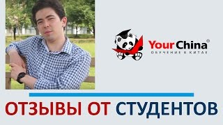 Нанкин Бургумбаев Темерлан Обучение в Китае