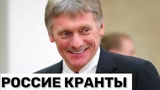 Песков сообщил печальную новость для всей России. Срочные новости!