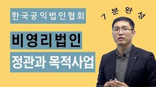 비영리법인 정관과 목적사업 - 한국공익법인협회