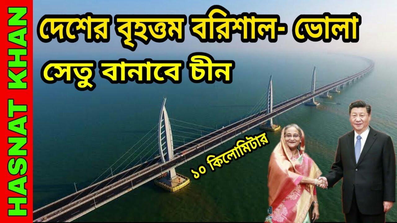 China will build the largest Barisal Bhola Bridge in Bangladesh। 2020.